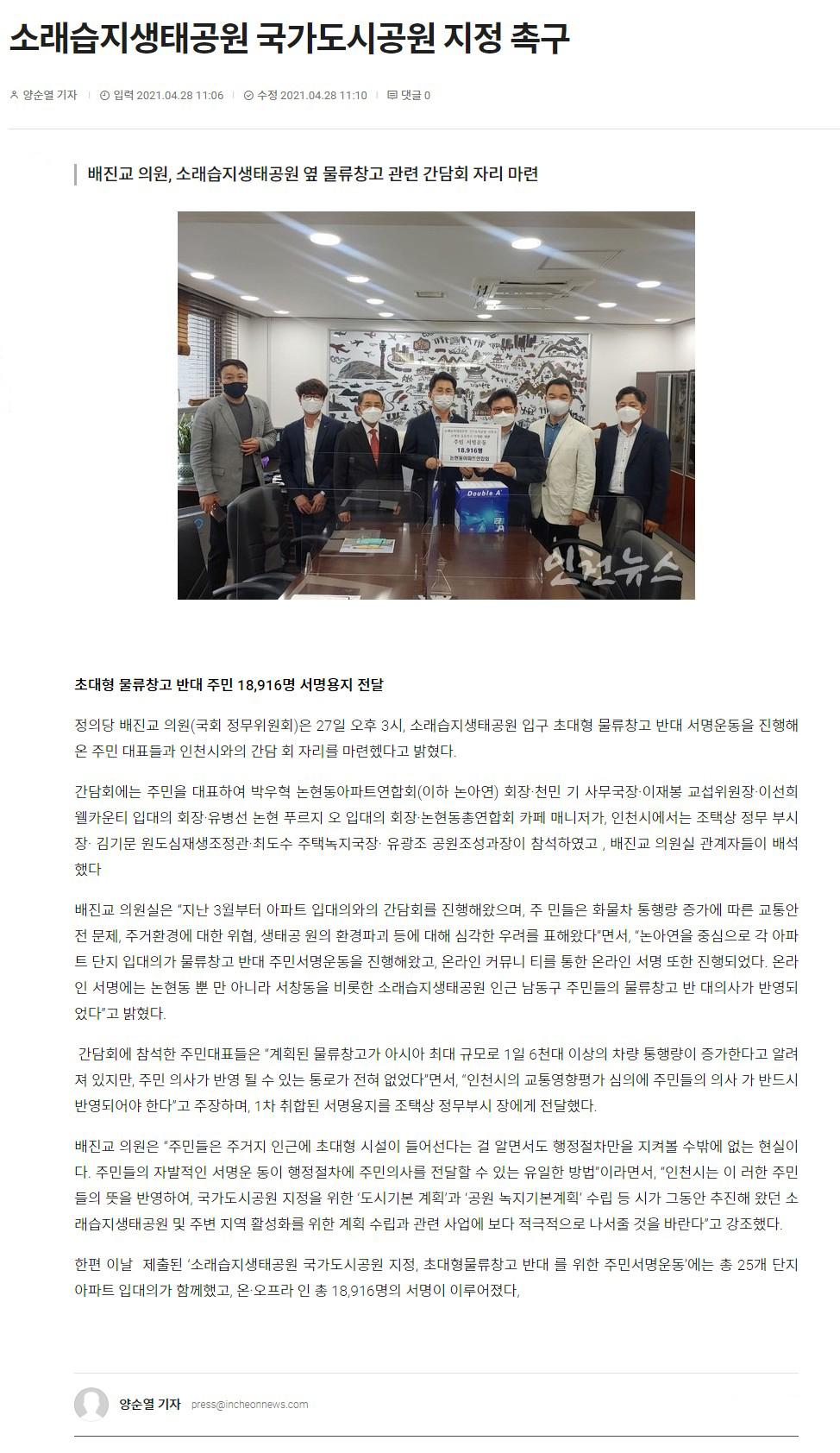 인천뉴스-1.jpg